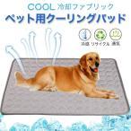 ペット用クーリングパッド ペットアイスシルクネストパッド クールマット ひんやりマット ペット用 猫 犬用 小中型犬 冷却マット 暑さ対策
