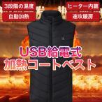 最新版 電熱ベスト ヒートベスト ヒーターベスト USB モバイルバッテリー給電 男女兼用 ウェアー ジャケット 電熱服