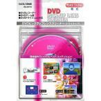 エクセルサウンド 乾式DVDレンズクリーナー