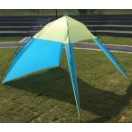 ショッピングサンシェード monoii サンシェード テント タープ サンシェルター ビーチ コンパクト 簡単 230×210×160cm 4人用 943