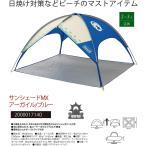 ショッピングサンシェード コールマン テント サンシェードMX アーガイル/ブルー 2~3人用 2000017140