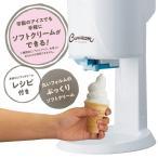 ドウシシャ 電動 ソフトクリームメーカー くるクリーム DSC-18BL