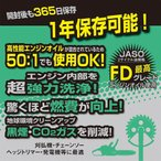 AZ(エーゼット) 25:1混合燃料 緑 450ml (混合油・混合ガソリン・ガソリンミックス・ミックスガソリン) FG003