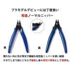 KiloNext プラモデル 入門用 工具 セット ニッパー ヤスリ 3種 シール用 ピンセット付