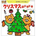 クリスマスはドキドキ?12か月のしかけえほん〈12〉 (12か月のしかけえほん (12))