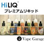 HiLIQ ショップ限定 プレミアムリキッド 30ml 電子タバコ VAPE用 リキッド