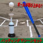 バッティングマシーンセット  おもちゃ 玩具 スポーツトイ 野球 ピッチングマシーン 練習 ティーバッティング ホームラン王