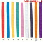 カラーハチマキ 綿 お得な10枚組セット 赤、青、黄、緑、桃、紫、紅白、オレンジ、黒 運動会用品 はちまき 鉢巻き