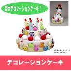 巨大デコレーションケーキ 学校 幼稚 保育園用品 ままごと 誕生日 誕生会