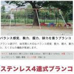ステンレス4連式ブランコ 送料、工事費別途       学校 幼稚 保育園用品 大型遊具