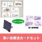 Yahoo!ファルコンヤフー店思い出療法カードセット    介護 福祉用品 レクリエーション