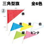 三角型 旗 不織布 1本 三角旗 赤 青 黄 緑 桃 紅白 運動会用品 応援