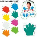 のびのびカラー手袋 2個組 幼児用 赤、青、黄、緑、黒、紅白、紫、桃 運動会用品、学園祭、体育祭、文化祭、ダンス、演技