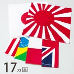 バンダナ 国旗 50×50cm bnd-0062