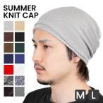 サマーニット帽 シンプル コットン メンズ レディース サマー ビーニー ワッチ キャップ ニット帽 ニットキャップ アクリル ckc-0001
