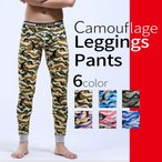 レギンス 迷彩柄 スパッツ タイツ メンズ 下着 アンダーウェア ももひき パッチ パンツ カモフラ 迷彩 clp-0001