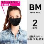 2size Black Fashion Mask 黒マスク 5枚組 メンズ レディース キッズ ユニセックス おしゃれ ガーゼマスク マスク黒 ブラックマスク cmk-0003