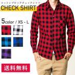ブロックチェック 長袖 ボタンダウンシャツ メンズ シャツ トップスブロック ギンガム チェック ボーダー cms-0002