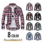 8color チェックシャツ 長袖 メンズ/レディース/ユニセックス/男女兼用/カジュアルシャツ/ネルシャツ/ギンガム/バッファロー/チェック/コットン cms-0005