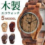 木製 腕時計 エコウォッチ メンズ おしゃれ アンティーク ウォッチ 時計 軽量 軽い 木 木材 ウッド レディース ユニセックス 男女兼用 cwa-0001