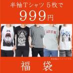 Tシャツ・福袋 5枚set アソート メンズ 半袖 七分袖 T