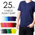 Tシャツ 無地 Vネック 4.4oz ソフト メンズ レディース 半袖 カットソー インナー チーム シャツ イベント プレーン fvt-0001