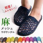 ヘンプサボサンダル 編み込み サンダル 麻 スリッポン スリッパ エシカル ファッション エスニック hss-0001