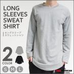 ロング丈 トレーナー メンズ グレー ブラック 長袖 裏毛 スウェット インナー ロンT ロングTシャツ 無地