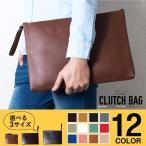 クラッチバッグ PU レザー 3サイズ 19カラー メンズ レディース クラッチ バッグ かばん 鞄 ケース 結婚式 パーティー 大きめ mcb-0004
