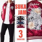 トラ刺繍 スカジャン メンズ 虎 刺繍 和柄 ブルゾン ジャンパー スーベニア ジャケット アウター 冬 冬服 rgo-0001
