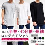 ロングTシャツ ロンT ロング丈 無地 カットソー メンズ トップス ボーダー ネィティブ 長袖 ロング Tシャツ rml-0002