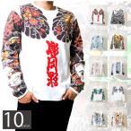 Tシャツ ロングTシャツ ロンT 和柄 プリント メンズ オラオラ 刺青 長袖 ロング カットソー インナー wrl-1001