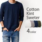 4color コットン ニットセーター 柔らか メンズ 長袖 綿100% knit サイドスリット クルーネック トップス シンプル 無地 秋冬 春秋 wus-0001