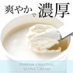 famfamスコーンクリーム 6個※たっ�