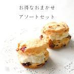 スコーンクリームサンドおまかせセット 4P