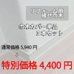 【大型】【在庫限り】【特別価格】フクビ巾木カバー2200mm3本セットリフォーム用被せ巾木[火曜・木曜発送]