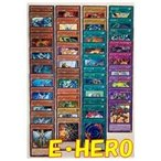 遊戯王デッキ 「E・HERO」