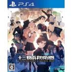 (PS4)十三機兵防衛圏(新品)