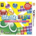 (ネコポス送料無料)(3DS)ぷよぷよテトリス スペシャルプライス(新品)(取り寄せ)