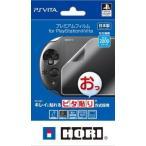 (ネコポス送料無料)(PSVita)プレミアムフィルム for PlayStationVita(PCH-2000シリーズ用)(新品)