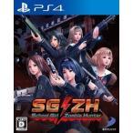 (ネコポス送料無料)(PS4)SG/ZH School Girl/Zombie Hunter(スクールガールゾンビハンター)(新品)(特典付き)