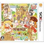 (ネコポス送料無料)(3DS)牧場物語 3つの里の大切な友だち(新品)(取り寄せ)
