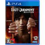 (PS4)LOST JUDGMENT:裁かれざる記憶(新品)