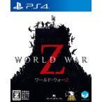 (PS4)ワールド・ウォーZ 日本語版(新品)