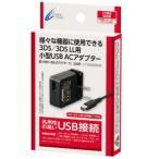 (ネコポス送料無料)(New3DS/3DS)小型USB ACアダプターミニ(ケーブル長100cm)(CY-3DSUSADM-BK)(新品)