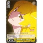 MG(1)黄 軽蔑の眼差し 忍野忍(C)(MG/S39-018)
