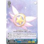Pl(3)青 特殊魔術礼装 マジカルルビー(R)(S40-057)
