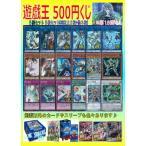 日本語 500円くじ 第16弾(水晶機巧 ハリファイバー、BOX、ストラクチャー、スリーブなどが当たる!) 5個セット 遊戯王くじ オリパ