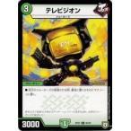 緑(DMRP07) テレビジオン(C)(90/94)