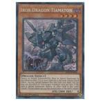 茶 Iron Dragon Tiamaton(PSR)(1st)(鉄騎龍ティアマトン)